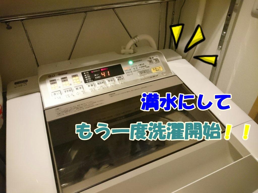 もう一度お洗濯