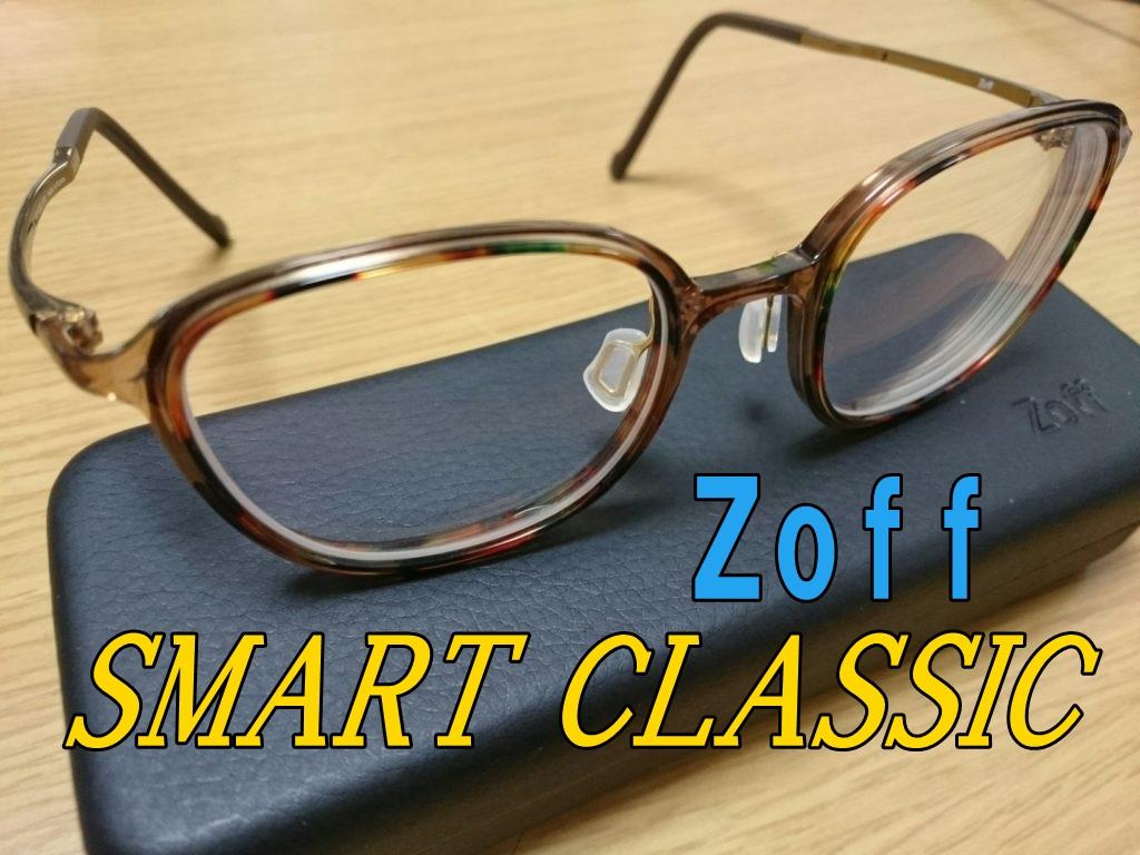 zoff smart classic