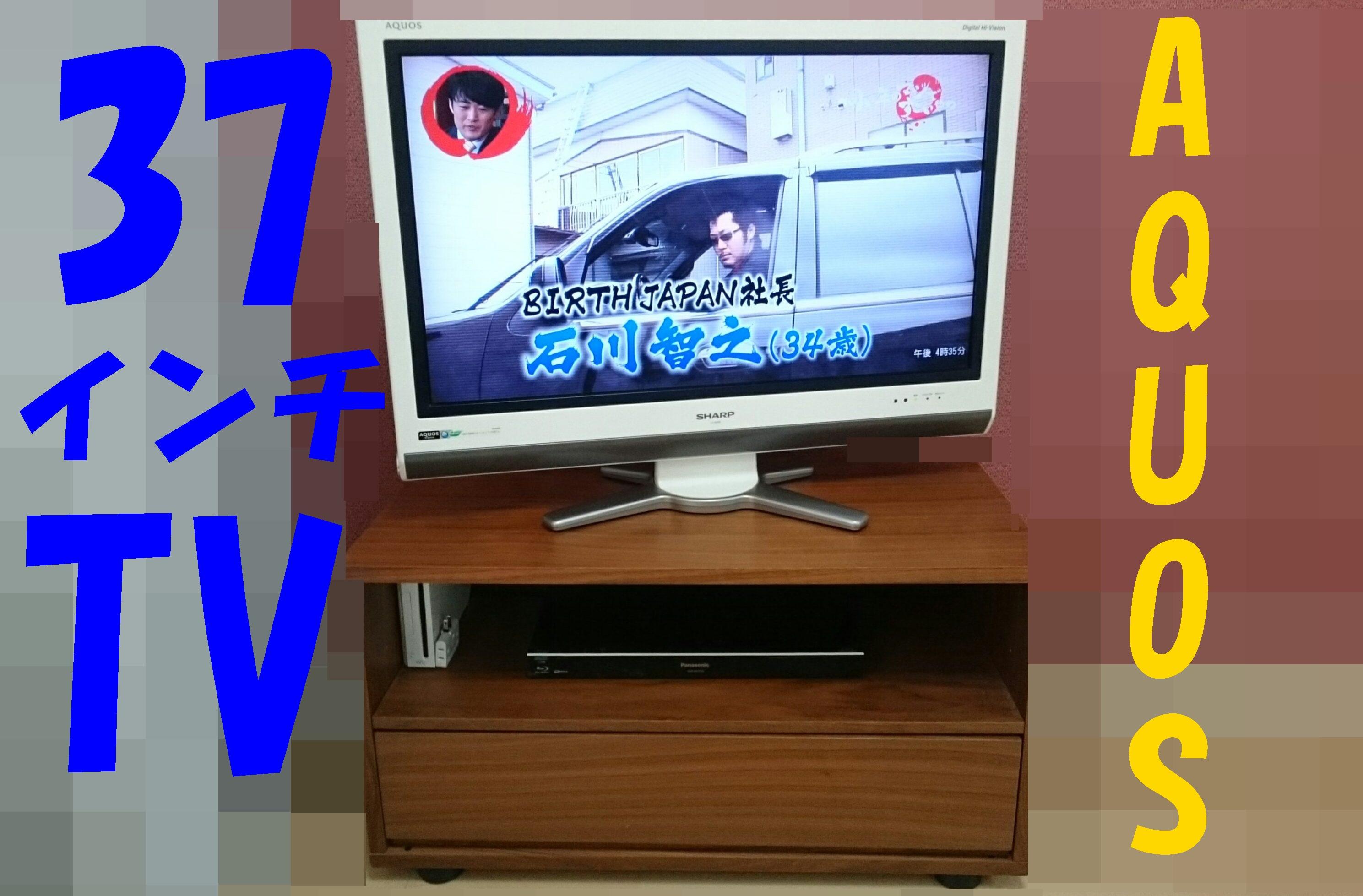 AQUOS37インチテレビ