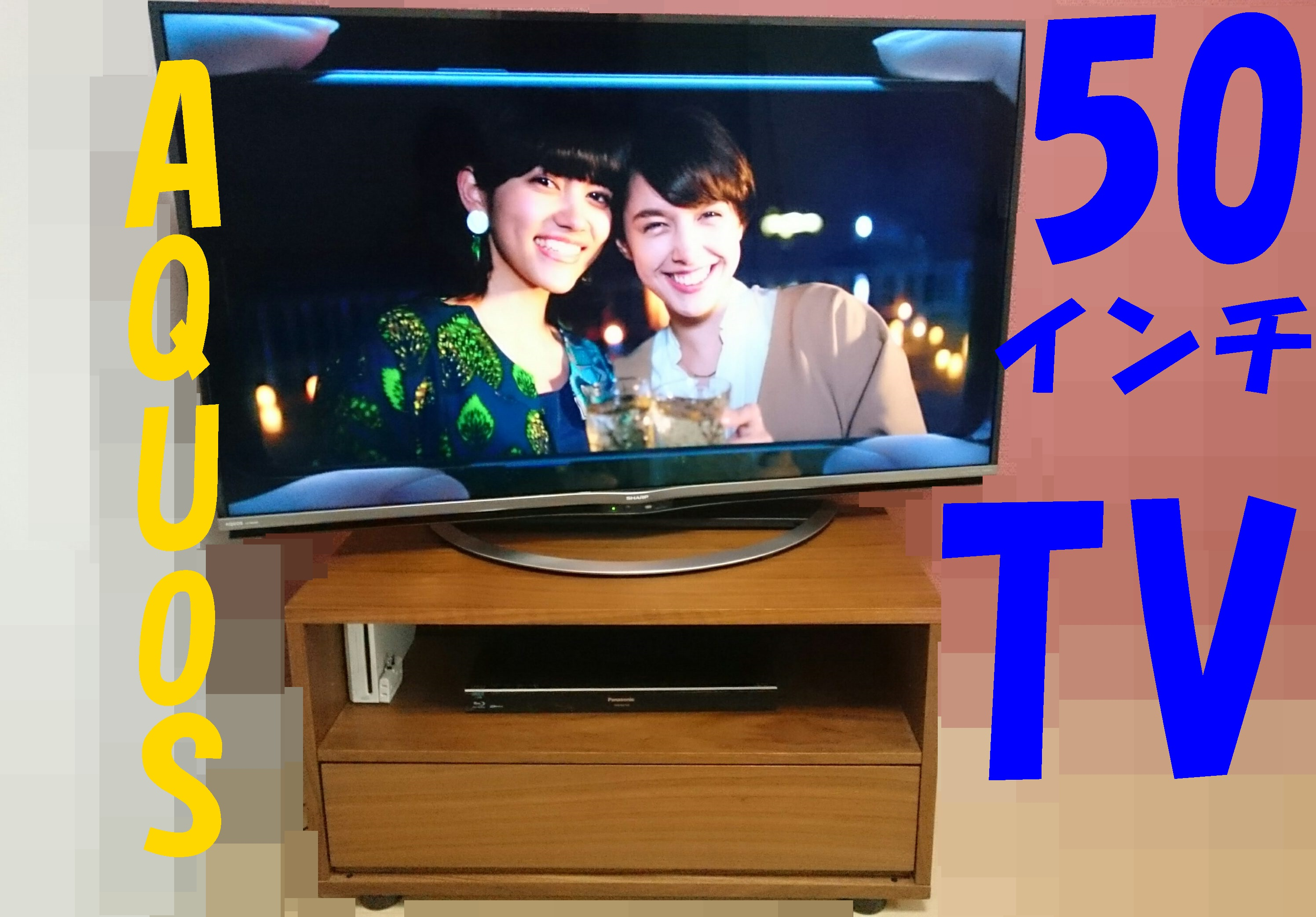AQUOS50インチテレビ