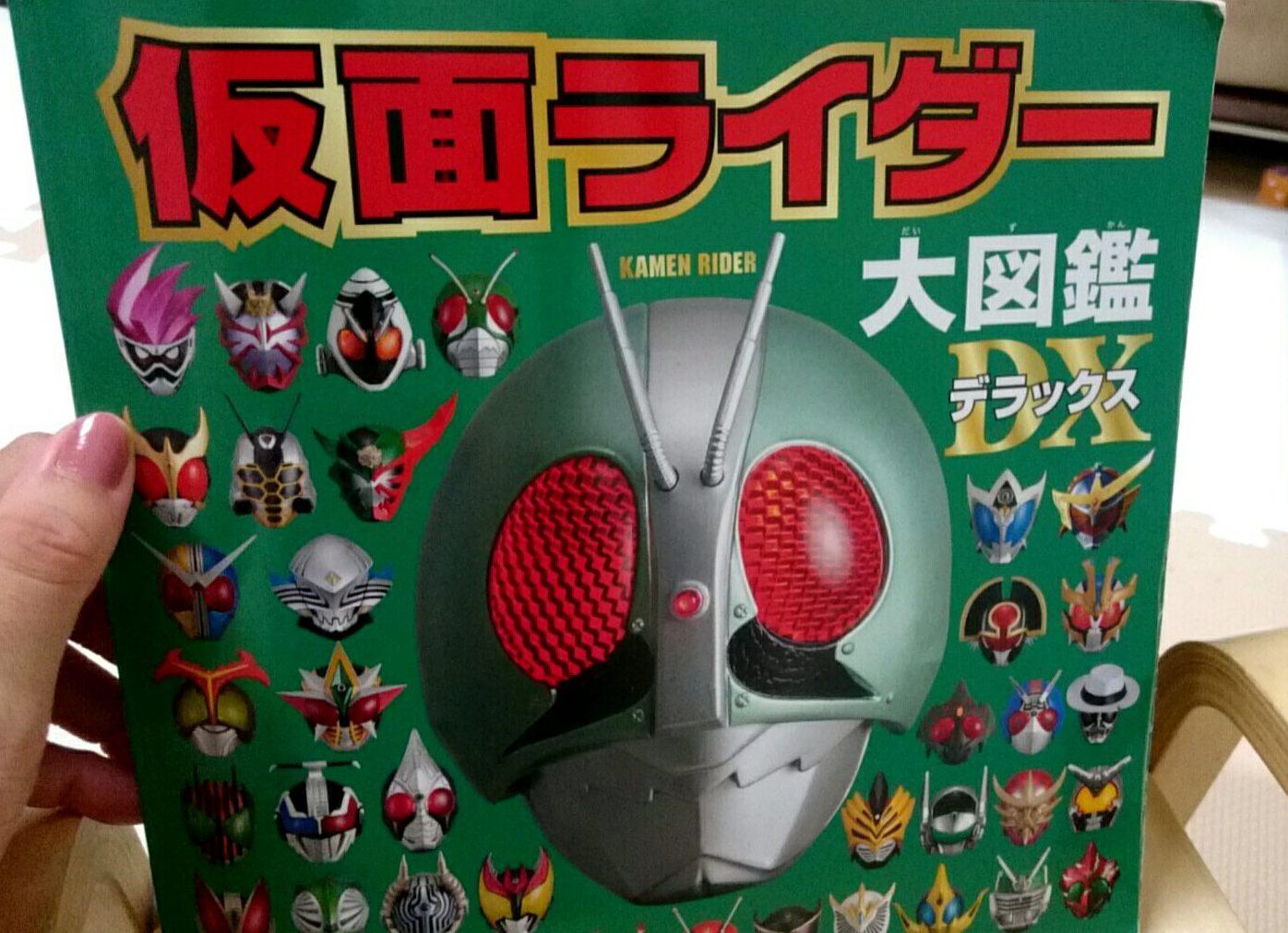仮面ライダーDX購入