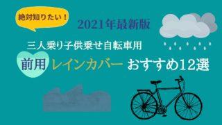 子ども乗せ自転車前用レインカバーおすすめ