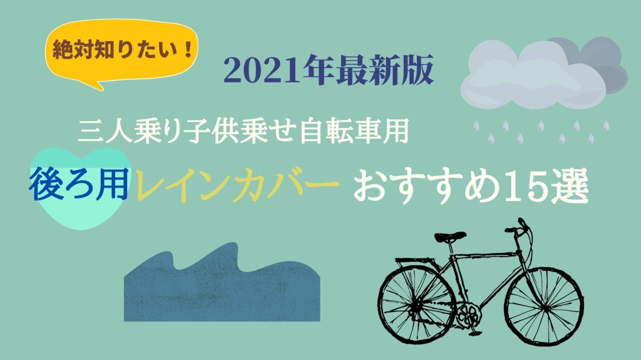 子ども乗せ自転車レインカバーおすすめ