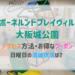 ボーネルンド大阪城公園のお得なクーポンやパス&日曜の混雑状況レポ!